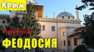 Крым Феодосия Жильё у моря от 400 рублей за номер. Большой выпуск.