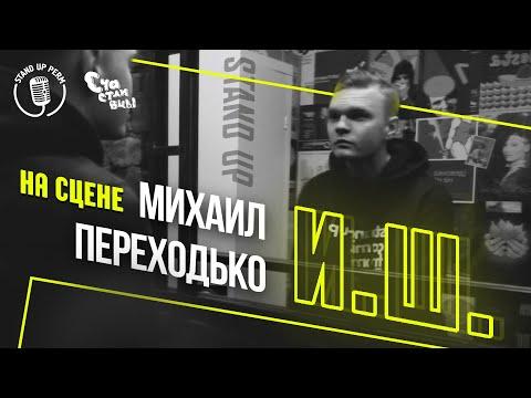 """Стендап """"На Сцене"""" Миша Переходько – И.Ш.   2020   S01E02"""