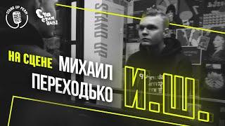 Стендап На Сцене Миша Переходько И Ш 2020 S01E02