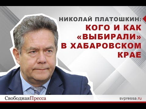 Николай Платошкин  | Кого и как «выбирали» в Хабаровском крае