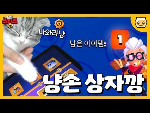 생애 최초 고양이손 상자깡ㅋㅋㅋㅋ 신규 브롤러 '벨' 스타파워가 나올까..!? [브롤스타즈]