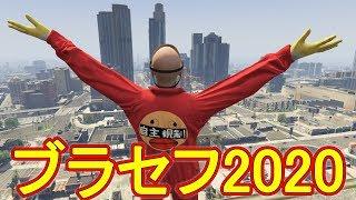 【GTA5】ブラセフ2020始動 (新年初荒らし)