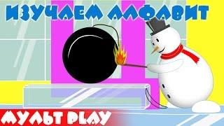 Алфавит для детей 3 4 5 6 лет. Буква Ц. Русский алфавит для ребенка. Развивающий мультик.