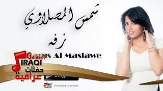 شمس المصلاوي - زفه | Shams Al Maslawe | اغاني عراقي