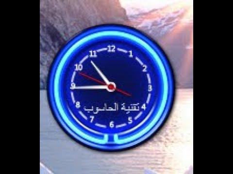 طريقة اظهار الساعة على سطح المكتب وتكتب اسمك عليهاhd