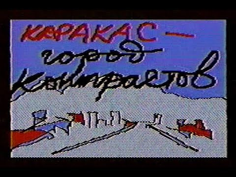 1987: Каракас - город Контрастов // Caracas — una ciudad de Contrastes