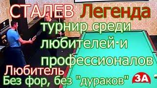 Сталев на турнире среди любителей и профессионалов. Москва без фор, без дураков