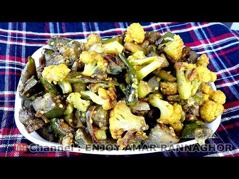 মজাদার তুলতুলে বেগুন ফুলকপি ভাজি রান্না - Bengali Begun Fulkopi Vaji Ranna Recipe/Bengali Vaji Ranna