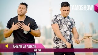Арман ва Ашкан - Биё Биё / Arman ft. Ashkan - Bia Bia (2018)