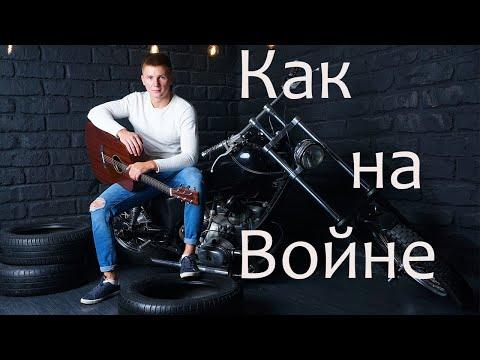 Агата Кристи - Как на войне(cover) как играть на гитаре разбор