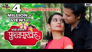 maje premache fullpakharu Audio by Sagar Randhavi