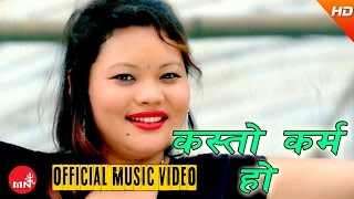 New Nepali Lok Dohori 2073 | Kasto Karma Ho - Bishnu Majhi & Khuman Adhikari | Malati Digital thumbnail