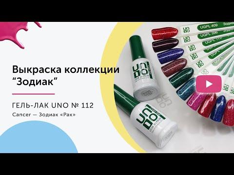 UNO, Гель–лак №112 Cancer — Зодиак «Рак» (выкраска)