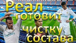 Реал готовит перестройку. Роналду, Бэйл и Навас на выход? Последние трансферные новости Реала