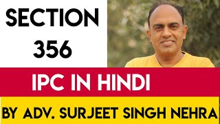Section 356 IPC | What is Dhara 356 ?