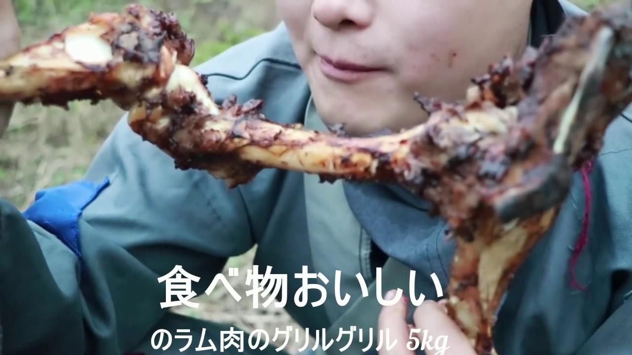 【大食い】 のラム肉のグリルグリル 5kg