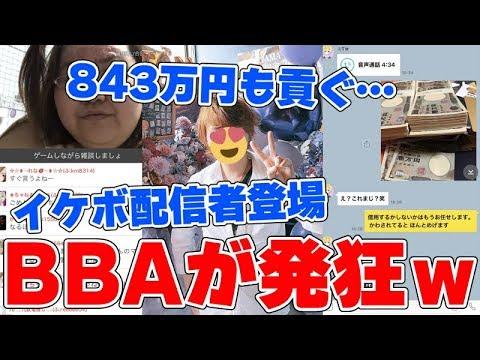 【神回】ツイキャスのイケボ配信者に843万円貢いだBBAがやばすぎるwwww