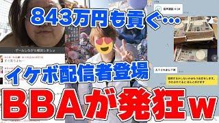 Download lagu 【神回】ツイキャスのイケボ配信者に843万円貢いだBBAがやばすぎるwwww