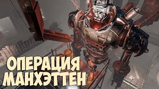 Fallout 4  СЮЖЕТНЫЙ МОД Операция Манхэттен часть 1