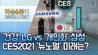 [뉴스후] '위생·건강' LG vs &#…