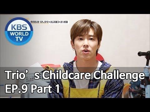 Trio's Childcare Challenge | 아이를 위한 나라는 있다 EP.9 Part 1 [SUB : ENG/2019.09.18]