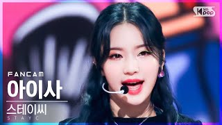 Download [안방1열 직캠4K] 스테이씨 아이사 '색안경' (STAYC ISA 'STEREOTYPE' FanCam)│@SBS Inkigayo_2021.09.19.