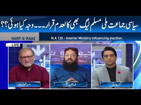 NA 120: Interior Minister influencing election | Harf e Raaz with Orya Maqbool Jan