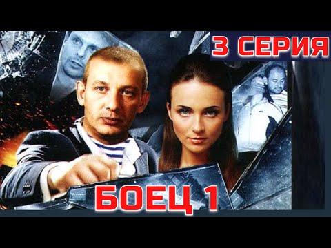 БОЕЦ (2004) | 1 сезон 3 серия