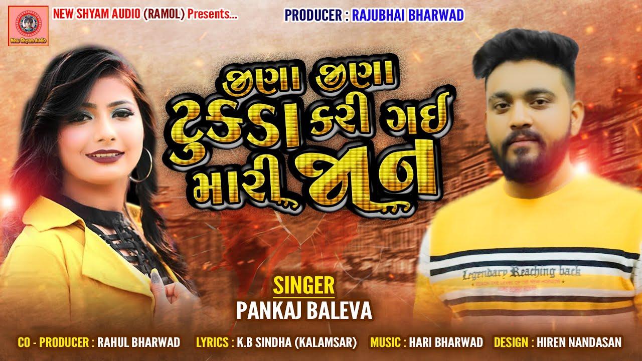 JIna Jina Tukda Kari Gai Mari Jaan | Pankaj Baleva | Latest New Gujarati Sad Song 2020
