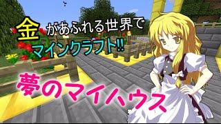 金があふれる世界でマインクラフト!!5話 炎上動画【Minecraft ゆっくり実況プレイ】 thumbnail