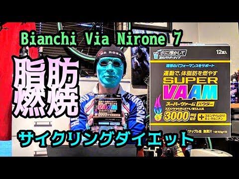 【脂肪燃焼】スーパーヴァームパウダーでダイエット☆仮面箱根学園荒北がBianchi Via Nirone 7でサイクリングダイエットに挑戦【Super VAAM パウダー】