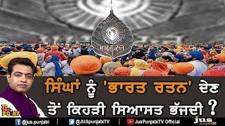 Why Politics Run Away from giving Bharat Ratna to Singhs ? || To The Point || KP  Singh