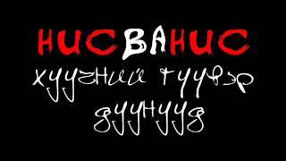 Хуучний түүвэр дуунууд - Нисванис / Huuchnii tuuver duunuud - Nisvanis