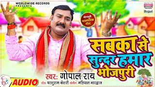 #Gapal Rai  का पारम्परिक गीत | Sabaka Se Sundar Hamar Bhojpuri - पारम्परिक लोकगीत 2021