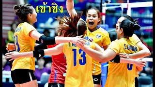 ลุ้นตัวโก่ง ไทย หักอกจีน เข้าชิงชนะเลิศแชมป์เอเชีย 2019 Asian Championship Semi-Final *Thai - China