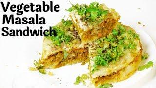 सेहत से भरपूर सब्जियों वाला यह स्वादिष्टा नाश्ता खाकर बेच्चे भी कहेंगे वाह - Vegetable Sandwich