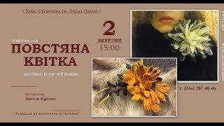 ХРОНІКИ ПАНЧА 2. Фелтинг і квіти.