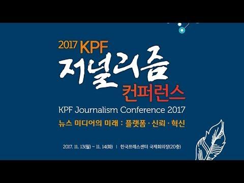 KPF Journalism Conference 2017 Live