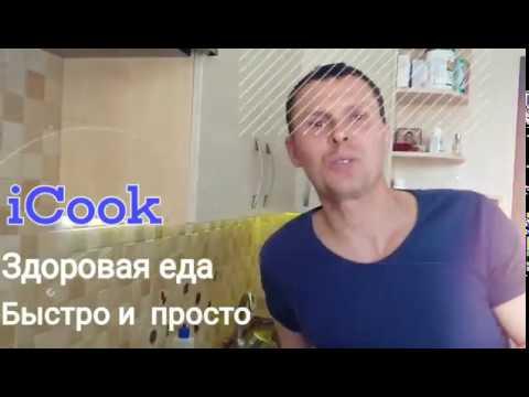 Здоровая еда в посуде iCook