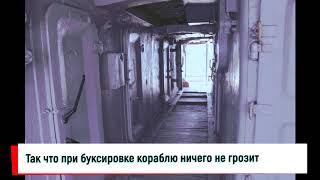 Крейсер-музей ''Михайло Кутузов'' відправиться на ремонт в 2019 році