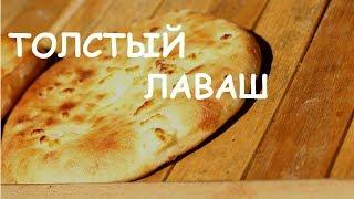 ЛАВАШ - ТОЛСТЫЙ     ( ЛЕПЕШКА ) ПРИГОТОВЛЕНИЕ В ДОМАШНИХ УСЛОВИЯХ ! РЕЦЕПТ ЛАВАША ! Домашний лаваш !