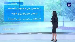 النشرة الجوية الأردنية من رؤيا 5-12-2018