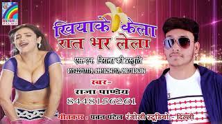 2019 Ka Hit Hot Bhojpuri Song कहिके केला रात भर लेला Khiyake Kela Rat Bhar Lela   Raja Pandey   HOt