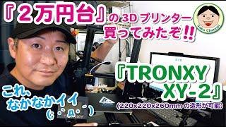 『2万円台』の3Dプリンター買ってみたぞ!!『TRONXY XY-2』(220x220x260mmの造形が可能)これ、なかなかイイぞ(; ・`д・´)/#155