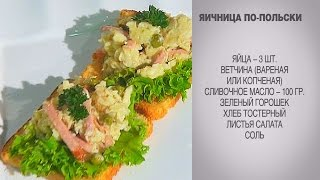 Яичница / Яичница по-польски / Яичница на тосте / Яичница с горошком / Яичница с ветчиной