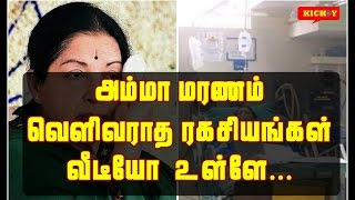 JAYALALITHA'S DEATH | REAL SECRETS IN THE VIDEO |KICHDY