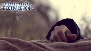 Кто зверски убил молодую мать? — Слідство ведуть екстрасенси. Сезон 7. Выпуск 7 от 19.03.17