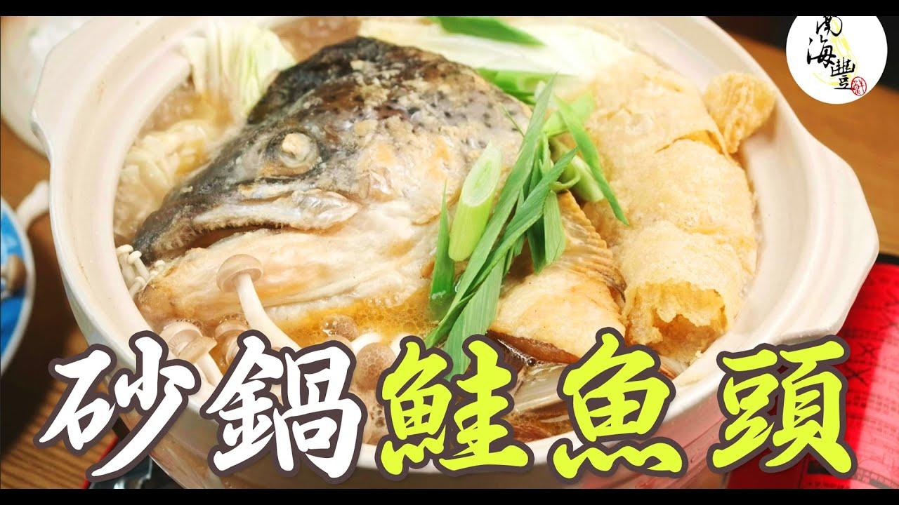 用氣炸鍋做砂鍋鮭魚頭~好吃不油膩
