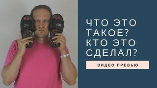 Шлёпанцы Инь Ян.  Обзор от Ивана Кузнецова