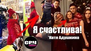 СРЧ: Катя Адушкина рассказала о своем парне